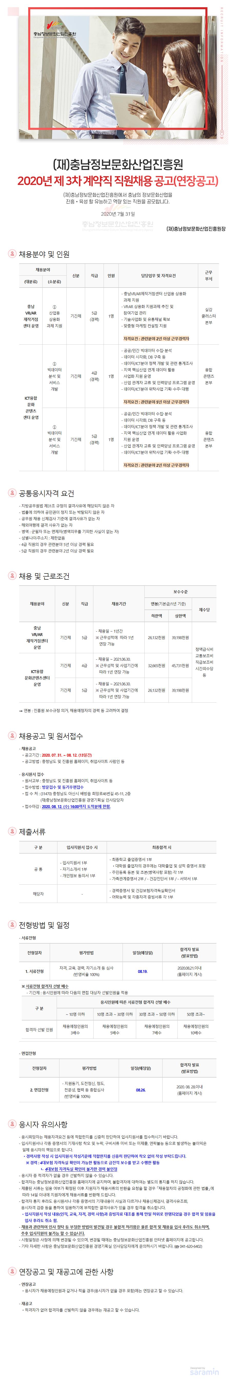 (재)충남정보문화산업진흥원 2020년 제3차 계약직 직원채용 공고(연장공고)